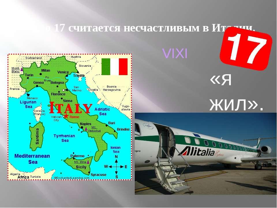 Число 17 считается несчастливым в Италии. VIXI «я жил».