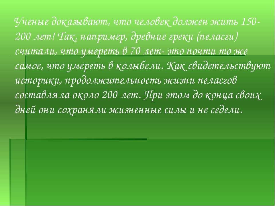 Ученые доказывают, что человек должен жить 150-200 лет! Так, например, древни...