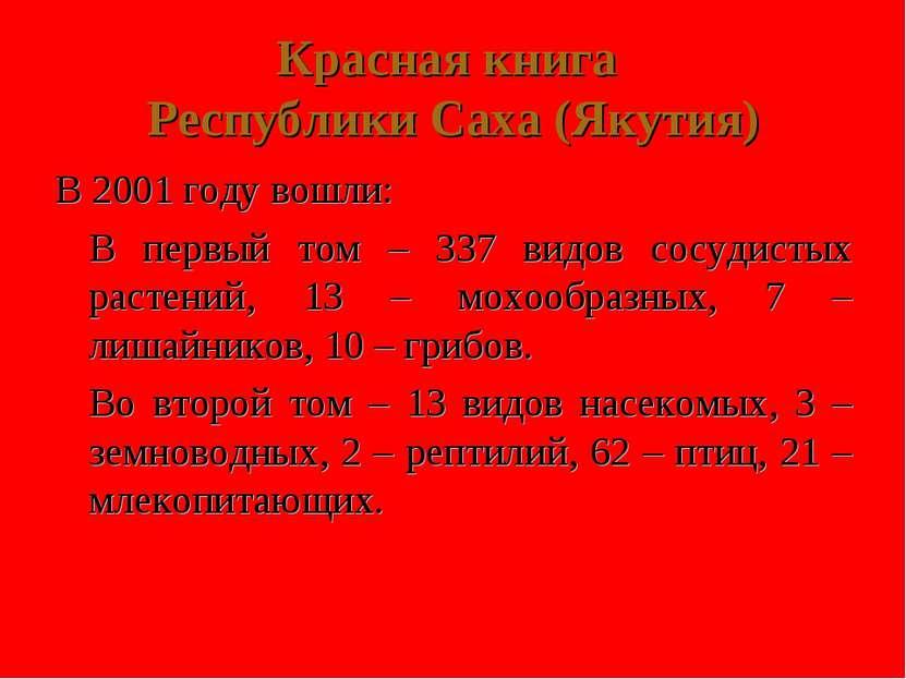 Красная книга Республики Саха (Якутия) В 2001 году вошли: В первый том – 337 ...