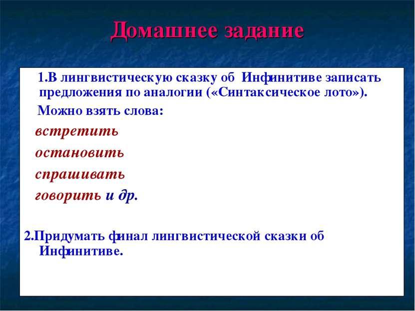 Домашнее задание 1.В лингвистическую сказку об Инфинитиве записать предложени...
