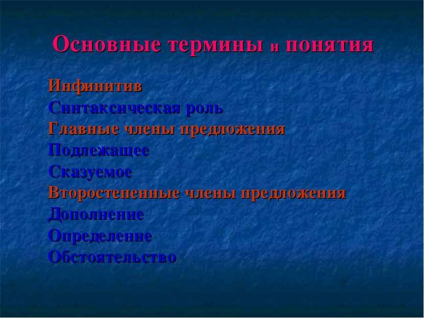 Инфинитив Синтаксическая роль Главные члены предложения Подлежащее Сказуемое ...