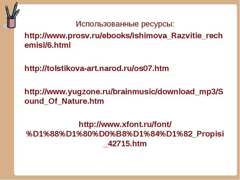 Использованные ресурсы: http://www.prosv.ru/ebooks/Ishimova_Razvitie_rechemis...