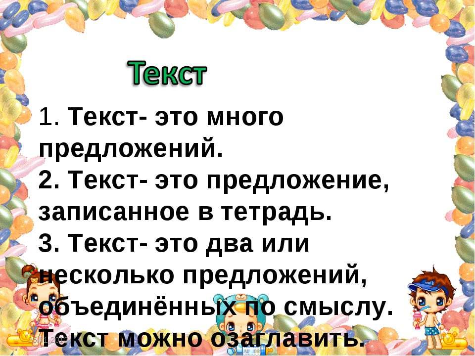 1. Текст- это много предложений. 2. Текст- это предложение, записанное в тетр...