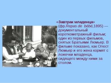 «Завтрак младенца» (фр.Repas de bébé,1895)— документальный короткометражный ...