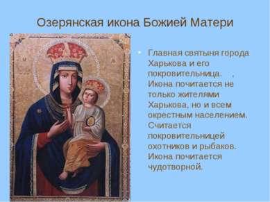 Озерянская икона Божией Матери Главная святыня города Харькова и его покровит...