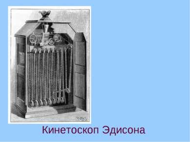 Кинетоскоп Эдисона