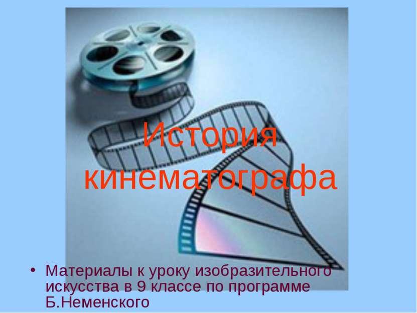 История кинематографа Материалы к уроку изобразительного искусства в 9 классе...