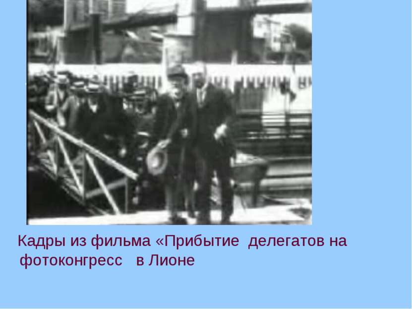 Кадры из фильма «Прибытие делегатов на фотоконгресс в Лионе