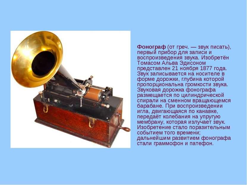Фонограф (от греч.— звук писать), первый прибор для записи и воспроизведения...