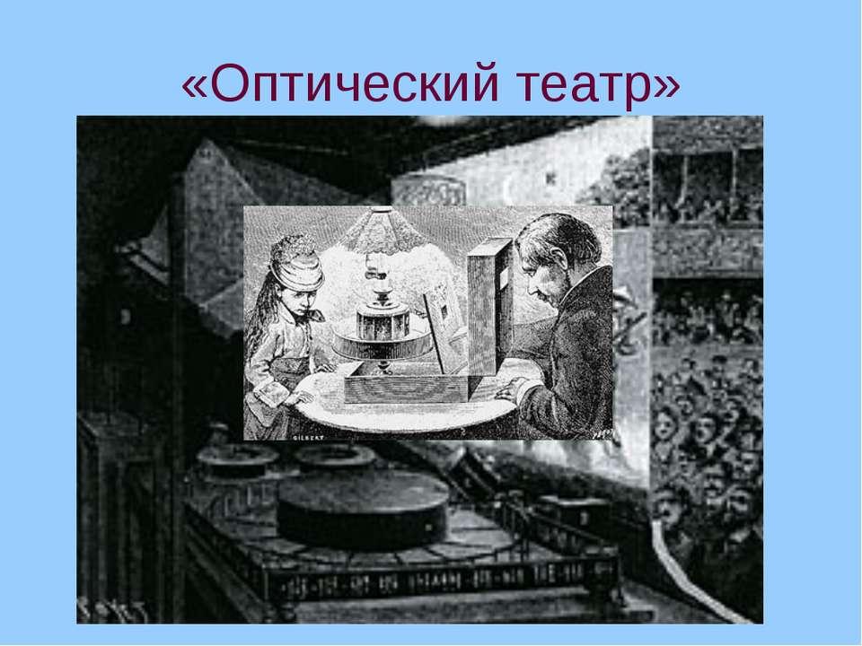 «Оптический театр»