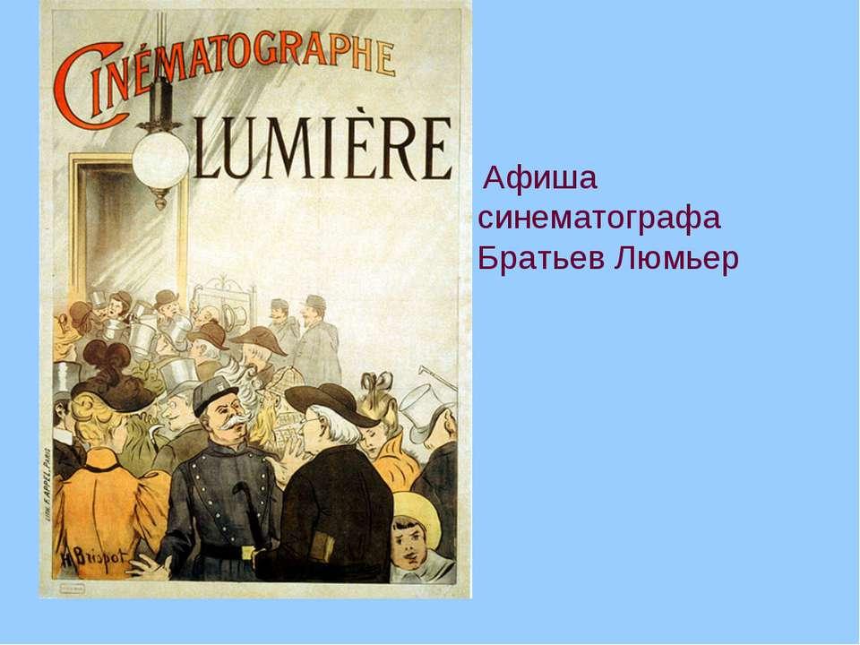Афиша синематографа Братьев Люмьер