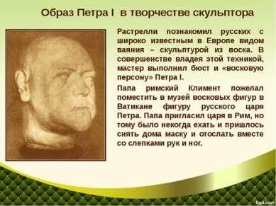 Растрелли познакомил русских с широко известным в Европе видом ваяния – скуль...