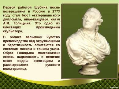 Первой работой Шубина после возвращения в Россию в 1773 году стал бюст екатер...