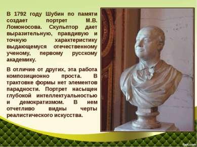 В 1792 году Шубин по памяти создает портрет М.В. Ломоносова. Скульптор дает в...