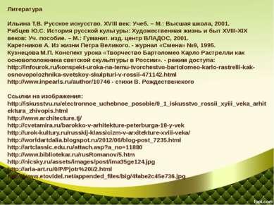 Литература Ильина Т.В. Русское искусство. XVIII век: Учеб. – М.: Высшая школа...
