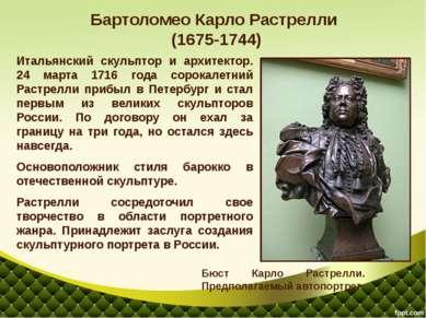 Итальянский скульптор и архитектор. 24 марта 1716 года сорокалетний Растрелли...