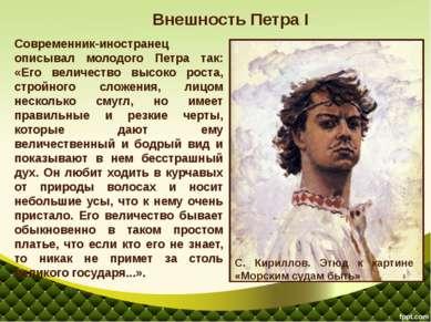 Современник-иностранец описывал молодого Петра так: «Его величество высоко ро...