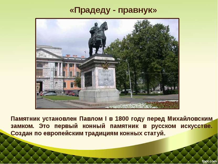 Памятник установлен Павлом I в 1800 году перед Михайловским замком. Это первы...