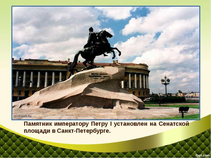 Памятник императору Петру I установлен на Сенатской площади в Санкт-Петербург...