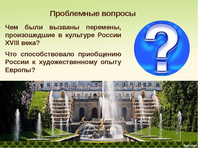 Проблемные вопросы Чем были вызваны перемены, произошедшие в культуре России ...