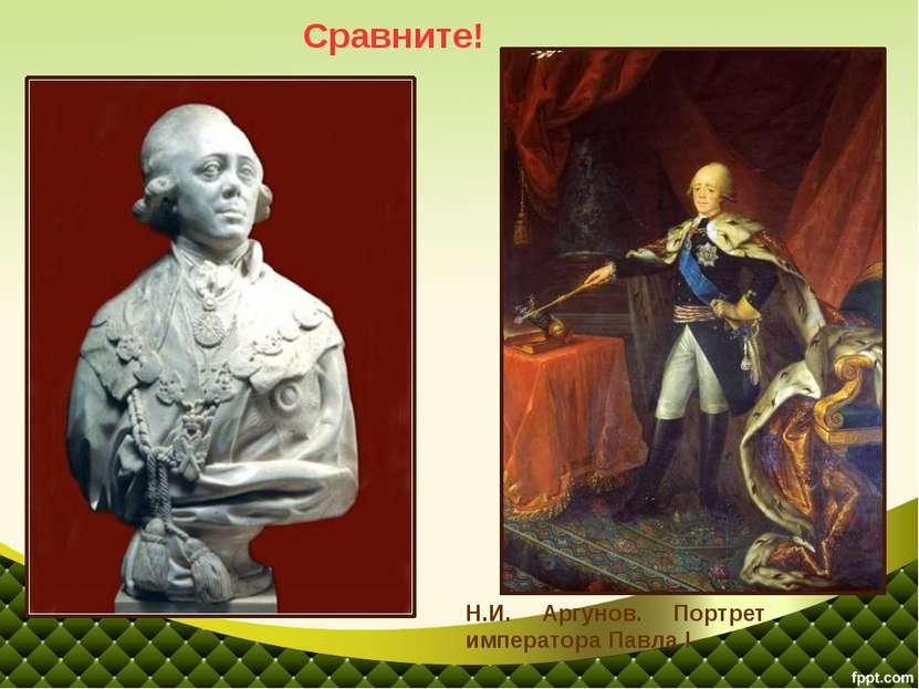 Сравните! Н.И. Аргунов. Портрет императора Павла I