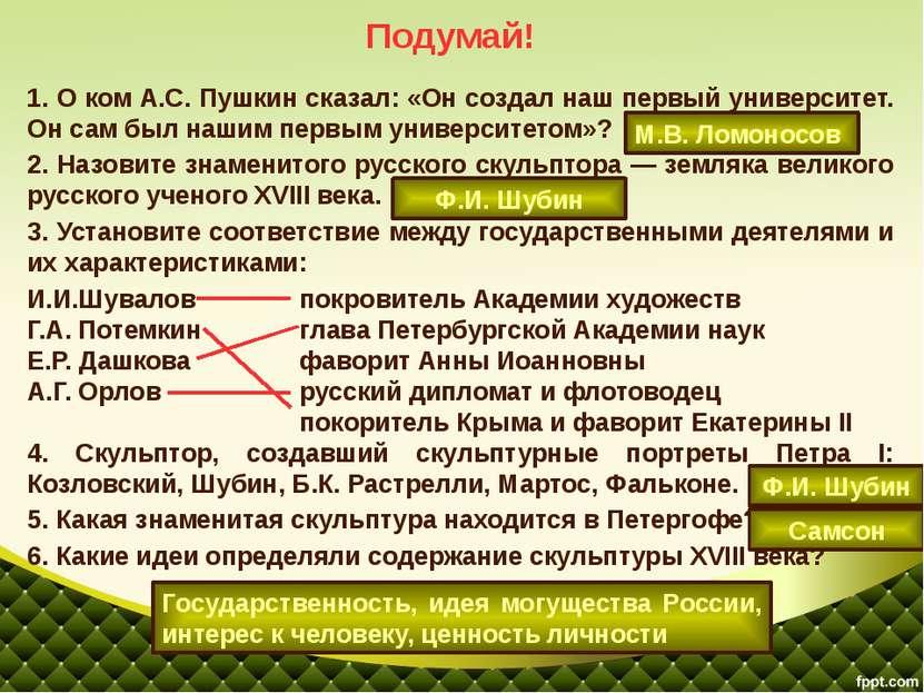1. О ком А.С. Пушкин сказал: «Он создал наш первый университет. Он сам был на...
