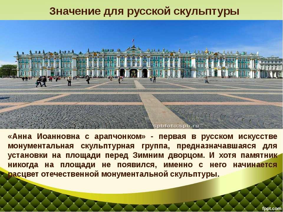 «Анна Иоанновна с арапчонком» - первая в русском искусстве монументальная ску...