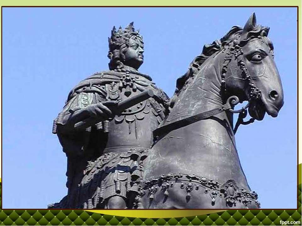В творении Растрелли Петр представал полководцем – победителем в одеяниях рим...