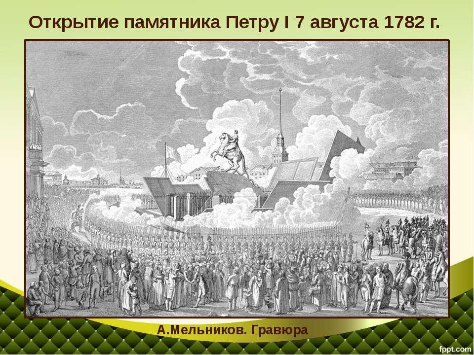 Открытие памятника Петру I 7 августа 1782 г. А.Мельников. Гравюра