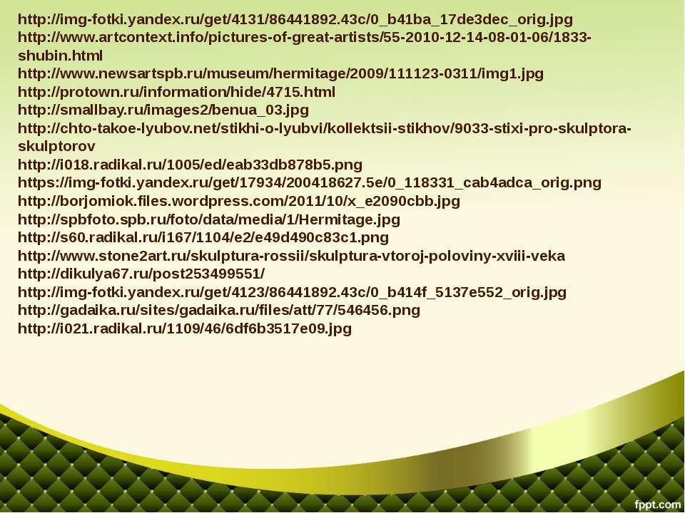 http://img-fotki.yandex.ru/get/4131/86441892.43c/0_b41ba_17de3dec_orig.jpg ht...
