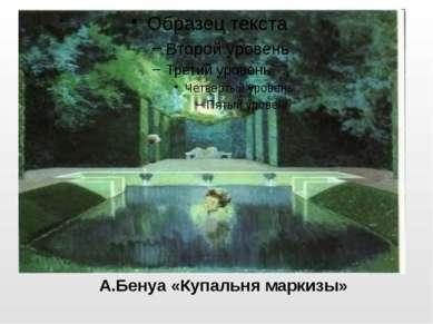 А.Бенуа «Купальня маркизы»