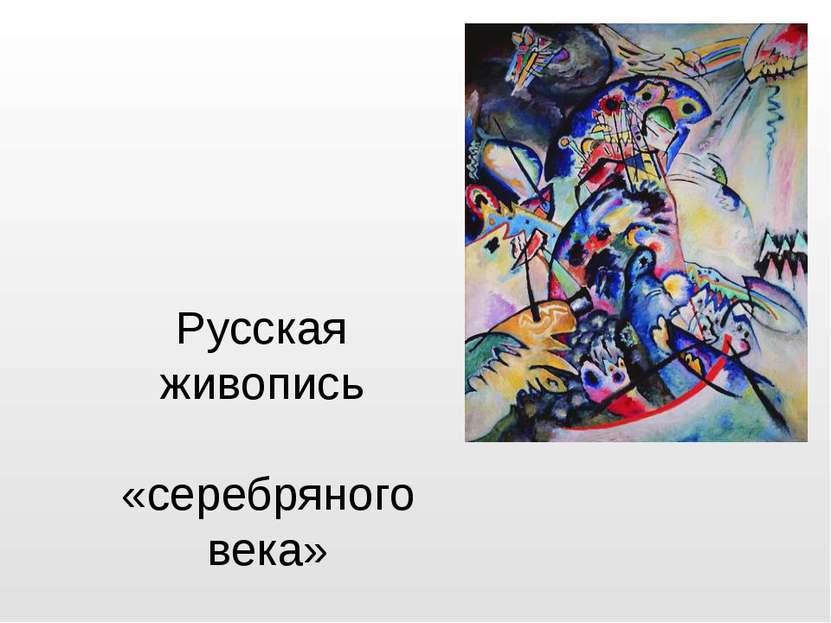 Русская живопись «серебряного века»