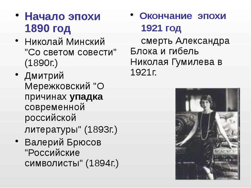 "Начало эпохи 1890 год Николай Минский ""Со светом совести"" (1890г.) Дмитрий Ме..."