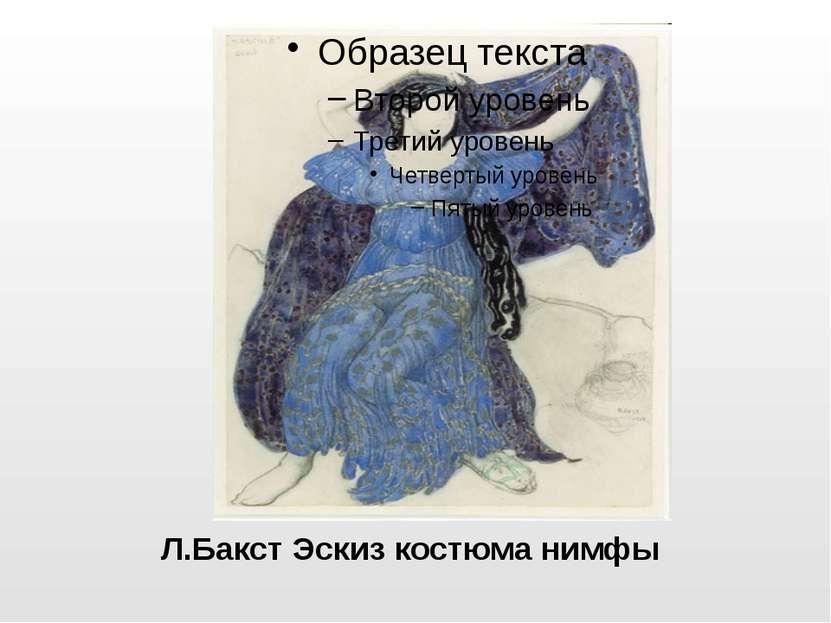 Л.Бакст Эскиз костюма нимфы