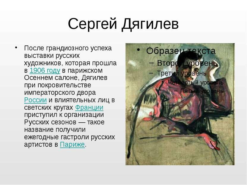 Сергей Дягилев После грандиозного успеха выставки русских художников, которая...