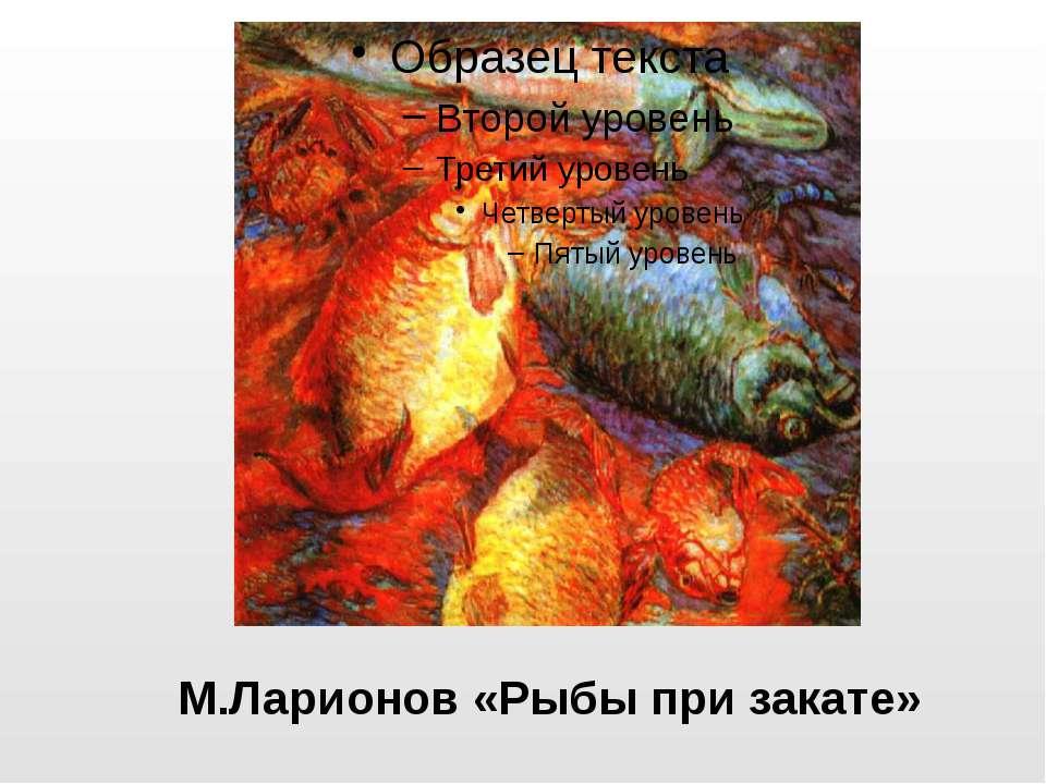 М.Ларионов «Рыбы при закате»