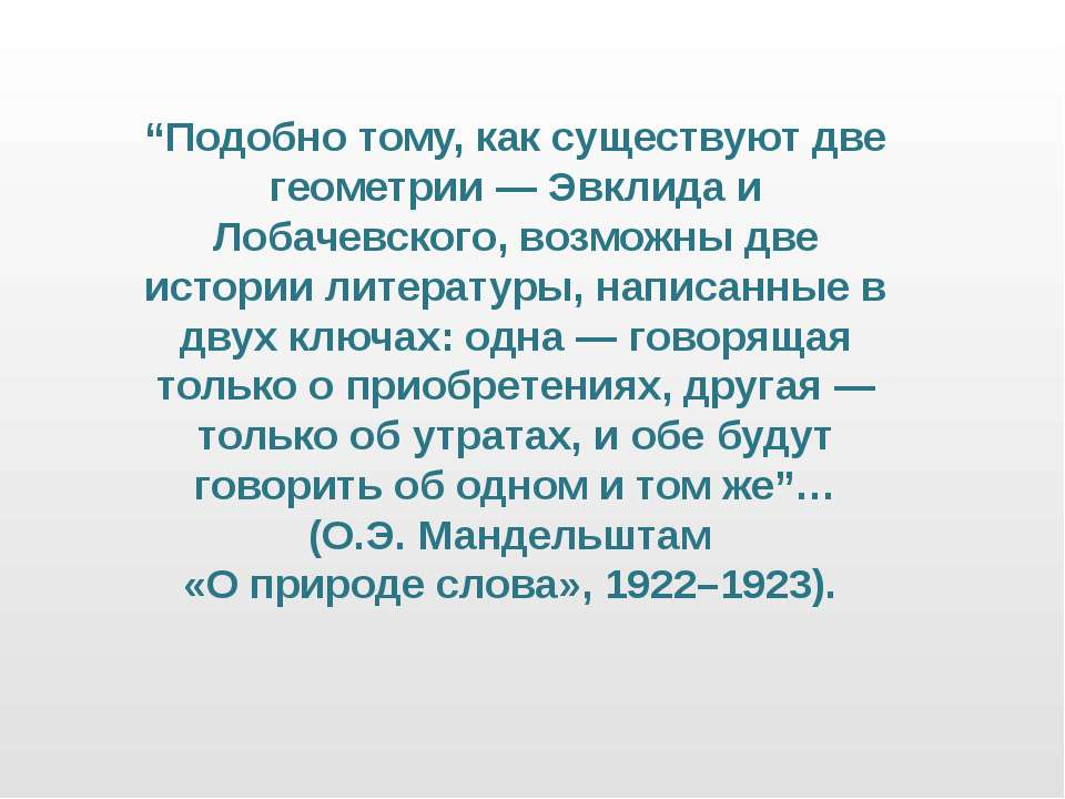 """""""Подобно тому, как существуют две геометрии— Эвклида и Лобачевского, возможн..."""