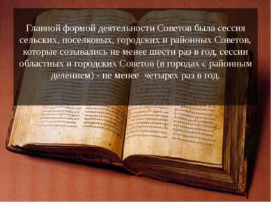 Главной формой деятельности Советов была сессия сельских, поселковых, городск...