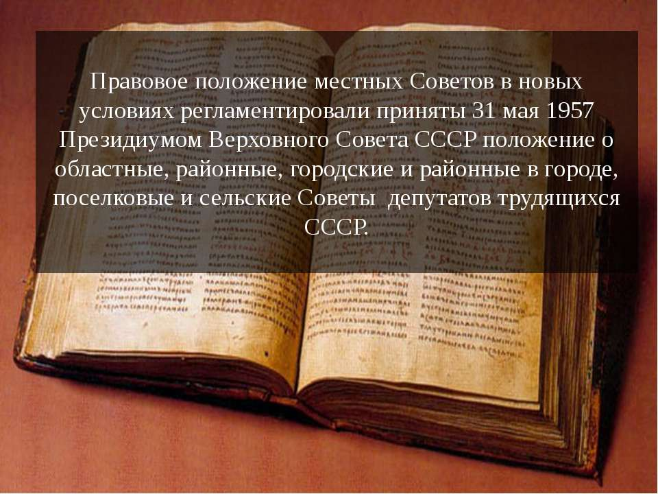 Правовое положение местных Советов в новых условиях регламентировали приняты ...