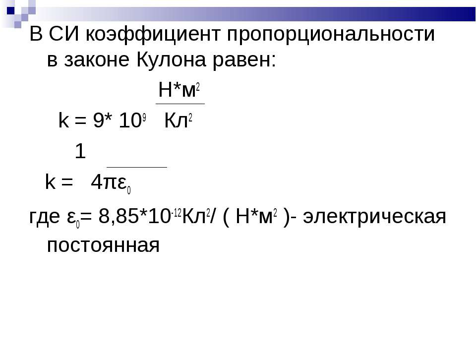В СИ коэффициент пропорциональности в законе Кулона равен: Н*м2 k = 9* 109 Кл...