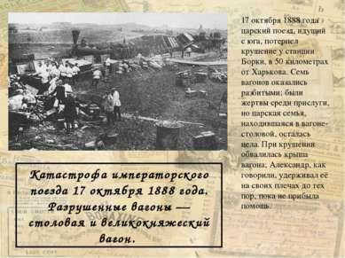 17 октября 1888 года царский поезд, идущий с юга, потерпел крушение у станции...