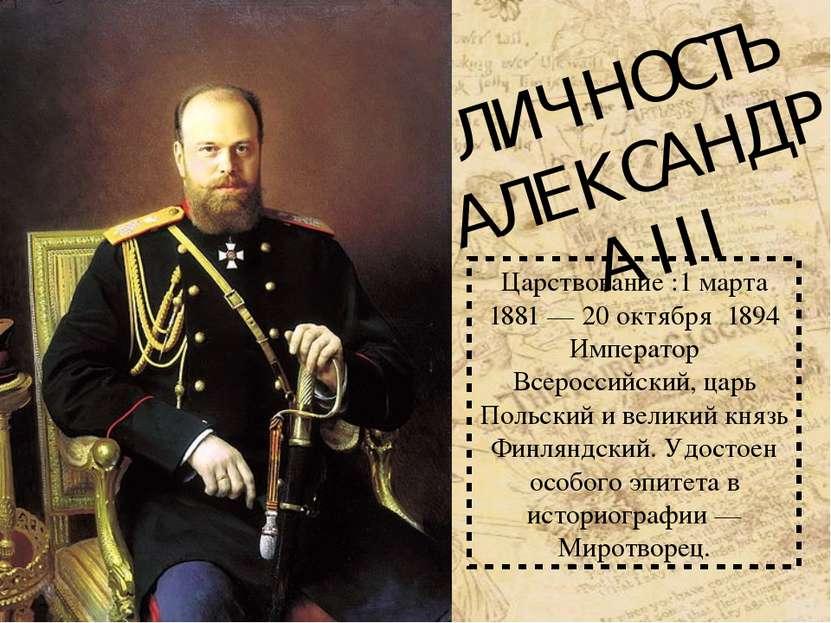 ЛИЧНОСТЬ АЛЕKСАНДРА III Царствование :1 марта 1881 — 20 октября 1894 Императо...