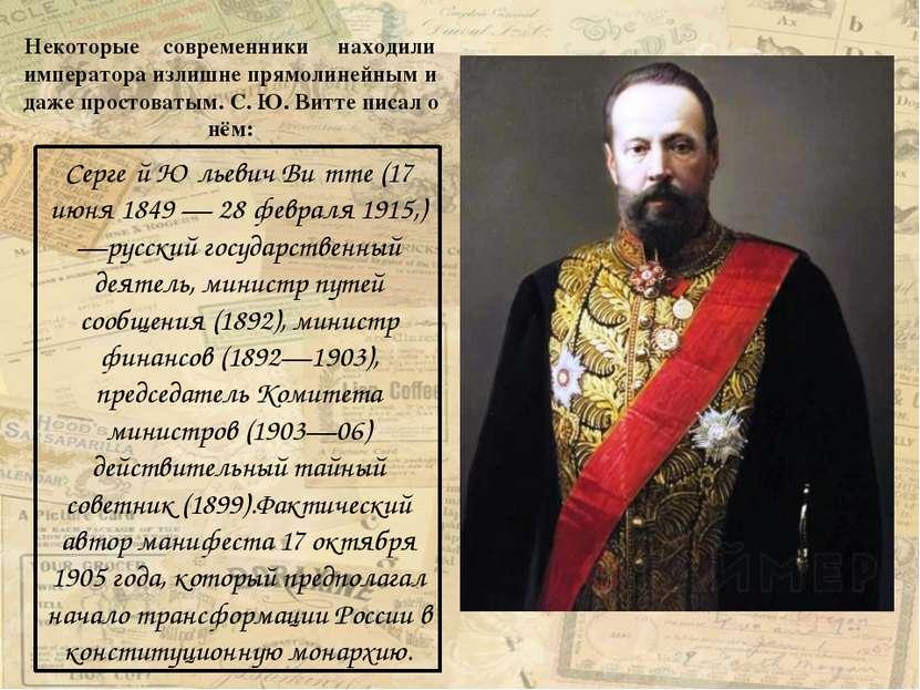 Серге й Ю льевич Ви тте (17 июня 1849 — 28 февраля 1915,) —русский государств...