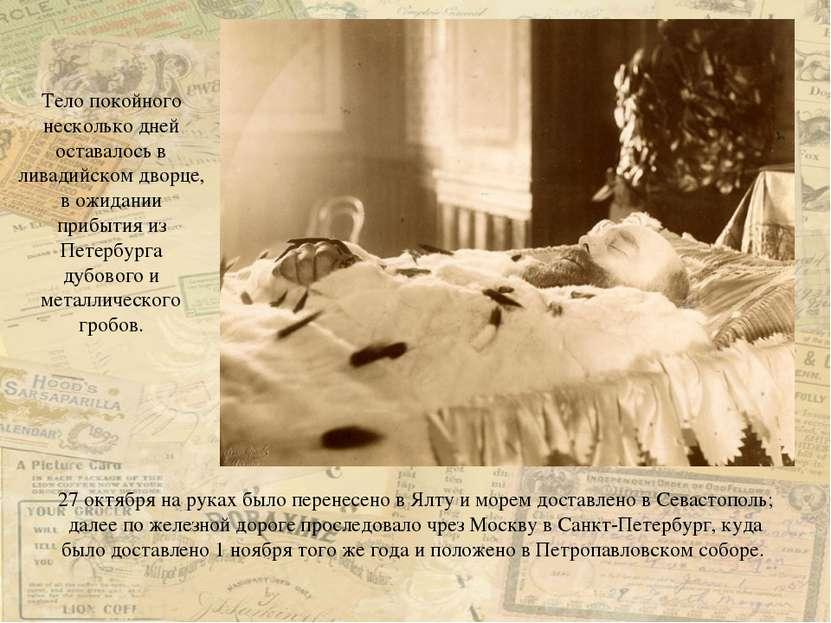 Тело покойного несколько дней оставалось в ливадийском дворце, в ожидании при...
