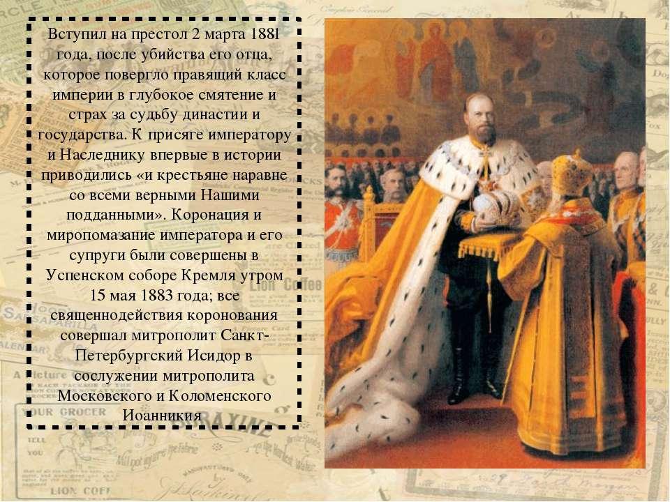 Вступил на престол 2 марта 1881 года, после убийства его отца, которое поверг...