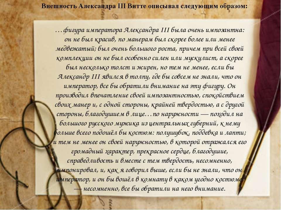 …фигура императора Александра III была очень импозантна: он не был красив, по...