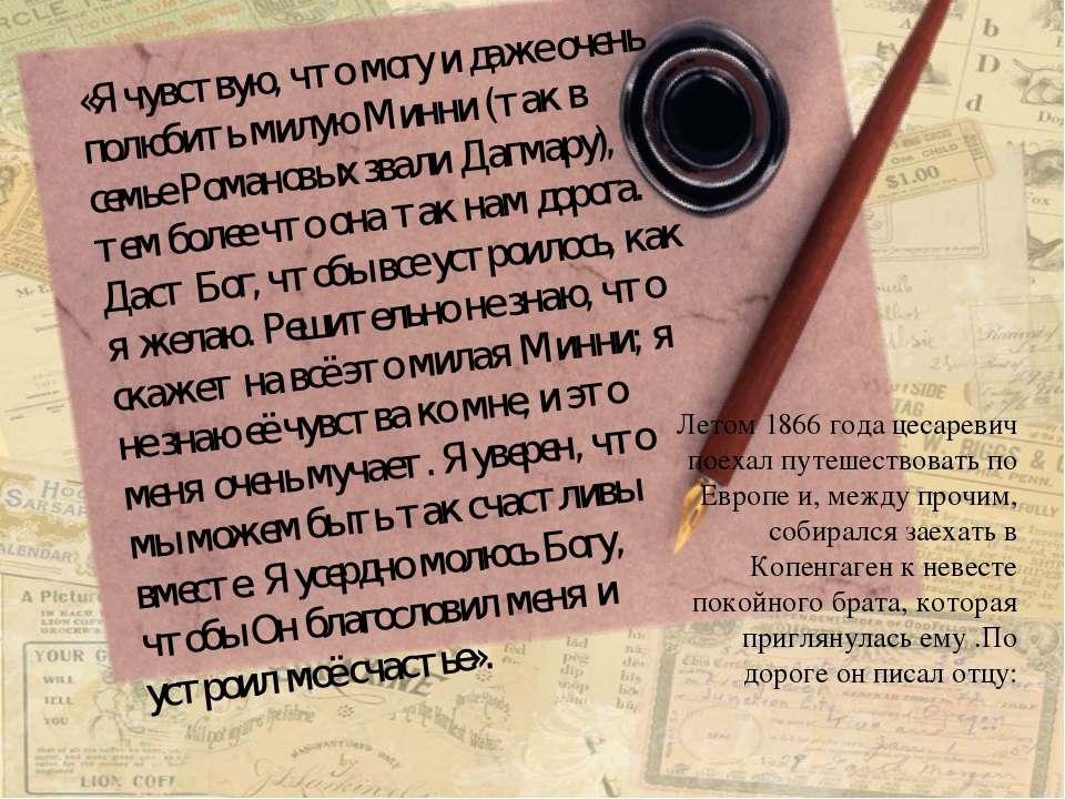 «Я чувствую, что могу и даже очень полюбить милую Минни (так в семье Романовы...