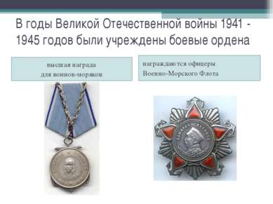 В годы Великой Отечественной войны 1941 - 1945 годов были учреждены боевые ор...