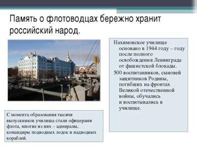 Память о флотоводцах бережно хранит российский народ. Нахимовское училище осн...