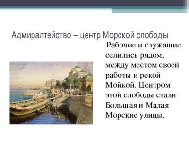 Адмиралтейство – центр Морской слободы Рабочие и служащие селились рядом, меж...